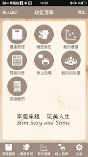 京都堂中醫記者會_纖塑體重管理app