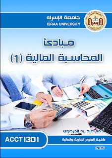 كتاب المحاسبة المالية-جامعة الاسراء