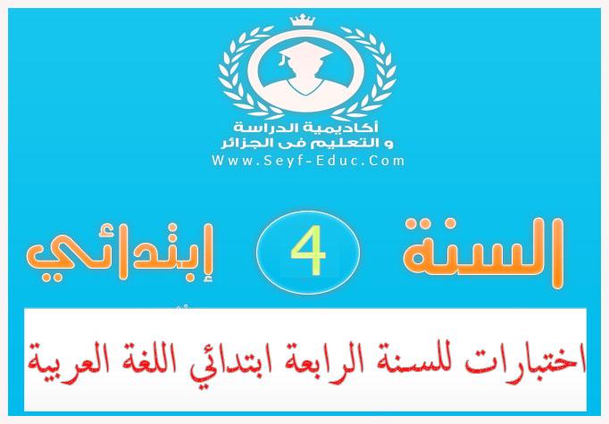 اختبارات للسنة الرابعة ابتدائي اللغة العربية