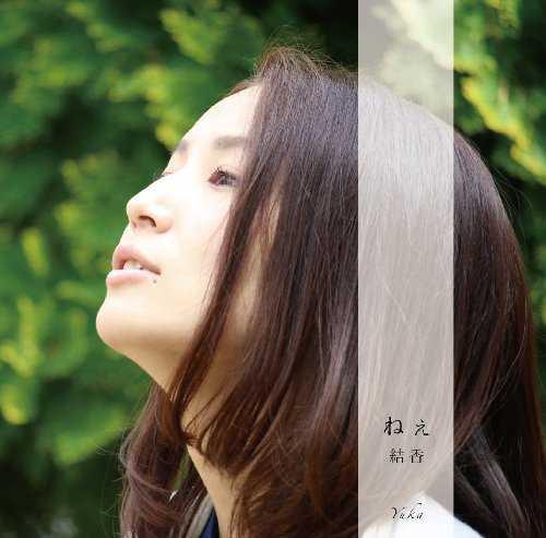 [Single] 結香 – ねぇ (2015.06.17/MP3/RAR)