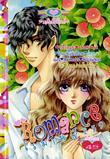 ขายการ์ตูนออนไลน์ Romance เล่ม 259