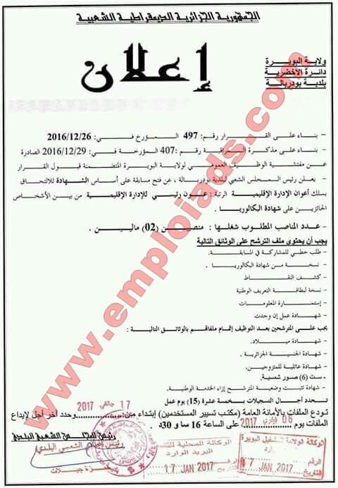 اعلان مسابقة توظيف ببلدية بودربالة ولاية البويرة جانفي 2017