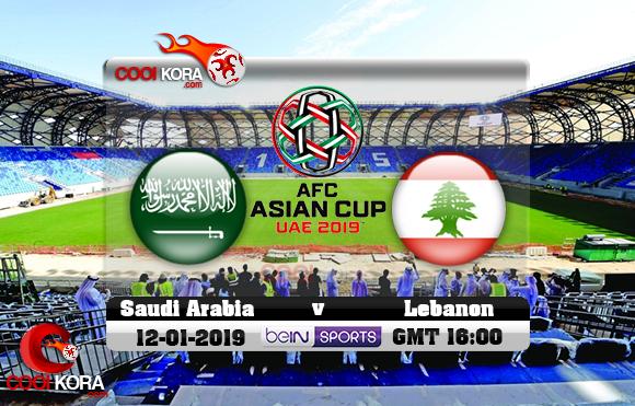 مشاهدة مباراة السعودية ولبنان اليوم كأس آسيا 12-1-2019 علي بي أن ماكس