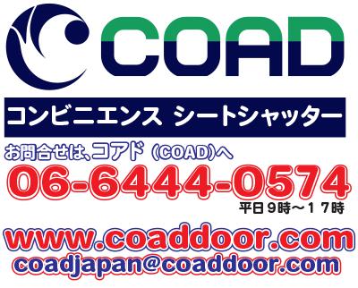 高速シートシャッター、シート製高速シャッター、高速シートドア、スピードドア、スピードシャッター、COAD、コアド、コンビニエンスシートシャッター、コアドシャッター、コアドドア、自動復帰型