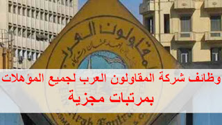 وظائف شاغرة فى المقاولون العرب فى مصرعام 2018