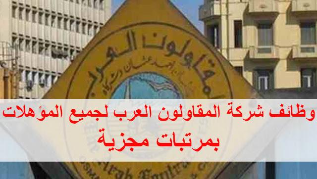 وظائف شاغرة فى المقاولون العرب فى مصرعام 2019