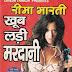 Khub Ladi Mardani- Reema Bharti