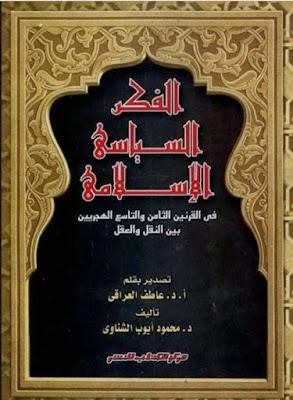 الفكر السياسي الاسلامي pdf