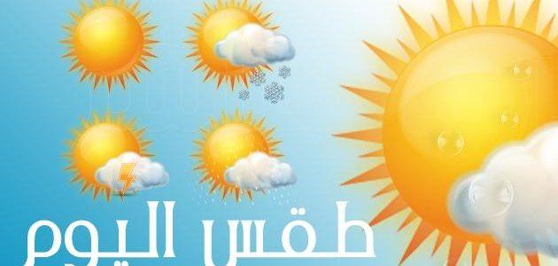 حالة الطقس اليوم الثلاثاء 24-5-2016 ، النشرة الجوية لاخر اخبار الطقس اليوم الارصاد الجوية استمرار الطقس المعتدل علي البلاد