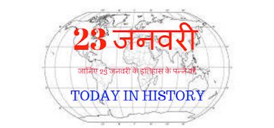 23 January Aaj Ka Itihas