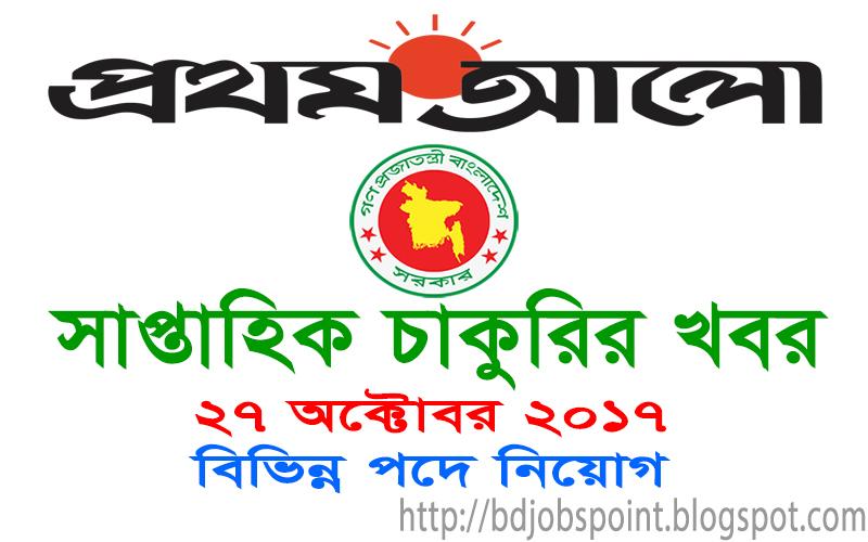 Weekly Prothom Alo Chakri Bakri Job Circular on 27 October 2017 Prothom Alo Chakri Bakri