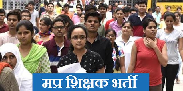 शिक्षक भर्ती: अब राज्यमंत्री ने कहा 70 हजार पद, कहीं चुनावी जुमला तो नहीं होगी शिक्षक भर्ती | MP NEWS