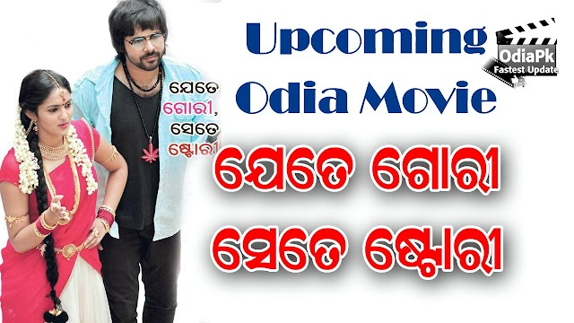Jete Gori Sete Story Odia Movie Video Song, Poster, Release Date Star Cast Details