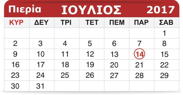 Γιορτάζουν σήμερα 14 Ιουλίου
