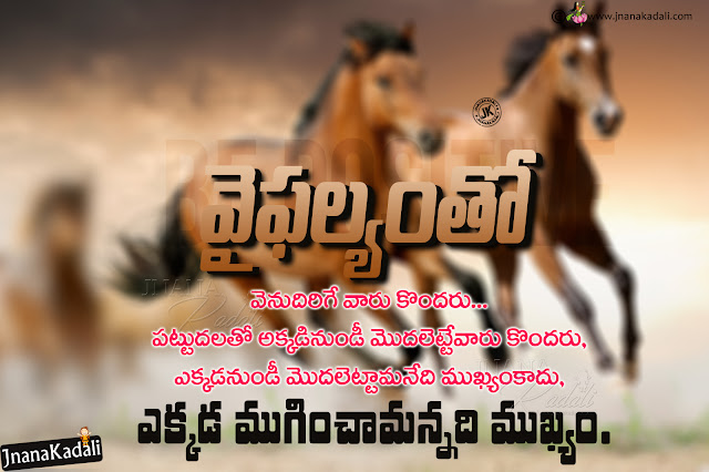 telugu quotes about success, best motivational success quotes in telugu, online winning moment quotes in telugu