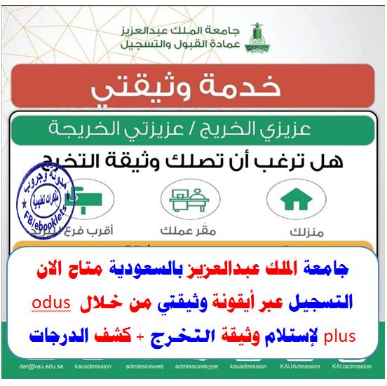 جامعة الملك عبدالعزيز بالسعودية متاح الان التسجيل عبر أيقونة وثيقتي من خلال Odus Plus لإستلام وثيقة التخرج كشف الدرجات