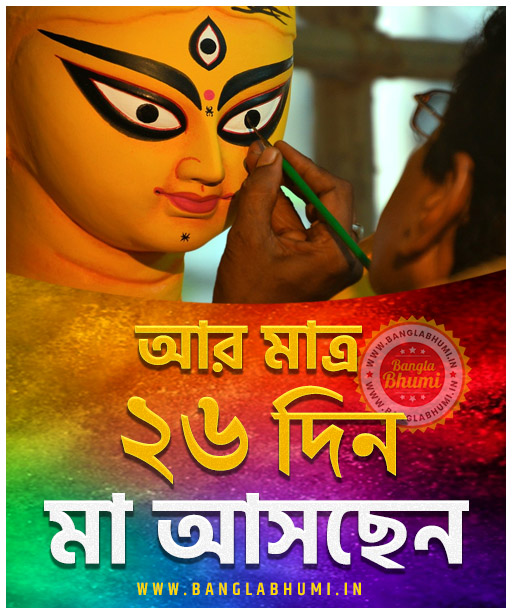 Maa Asche 26 Days Left, Maa Asche Bengali Wallpaper