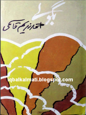 Bagolay by Ahmad Nadeem Qasmi Urdu Afsane PDF