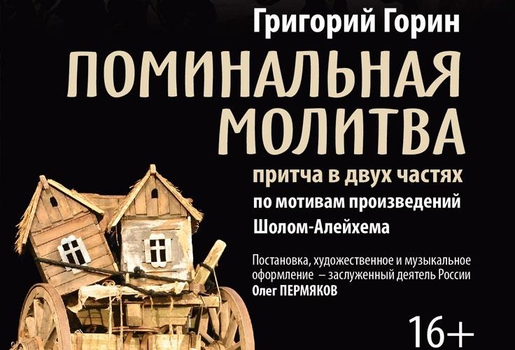 Журнал на коленке: Поминальная молитва по томскому Драмтеатру