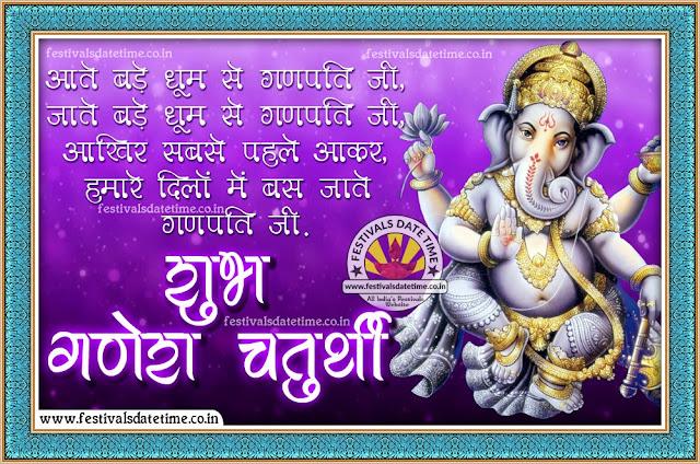 Ganesh Chaturthi Hindi Wallpaper, Vinayaka Chaturthi Hindi Wallpaper, गणेश चतुर्थी, विनायक चतुर्थी हिंदी वॉलपेपर फ्री डाउनलोड