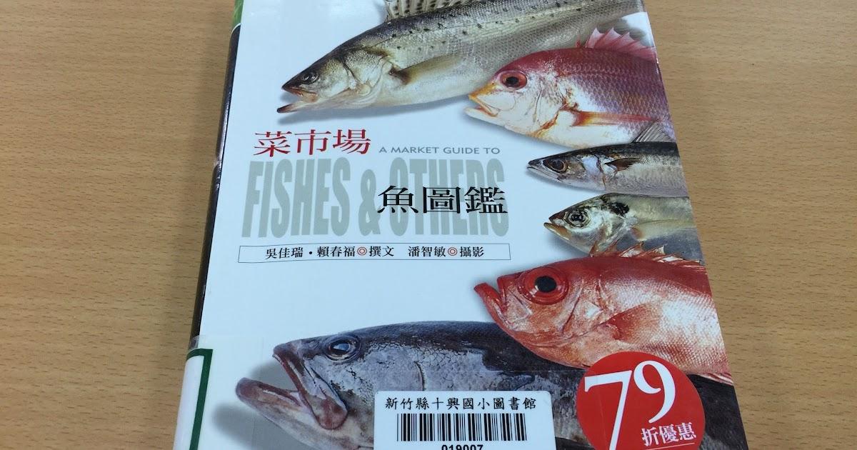 好書推薦─菜市場魚圖鑑 | 十興國小圖書館