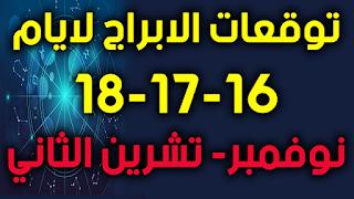 توقعات الابراج لايام 16-17-18 نوفمبر- تشرين الثاني 2018