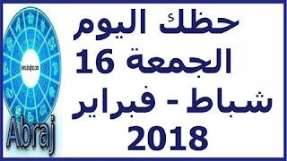 حظك اليوم الجمعة 16 شباط - فبراير 2018