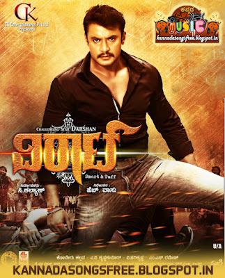 rathavara kannada movie songs  mp3