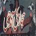 Hijaz Ki Aandhi Novel By Inayatullah pdf download