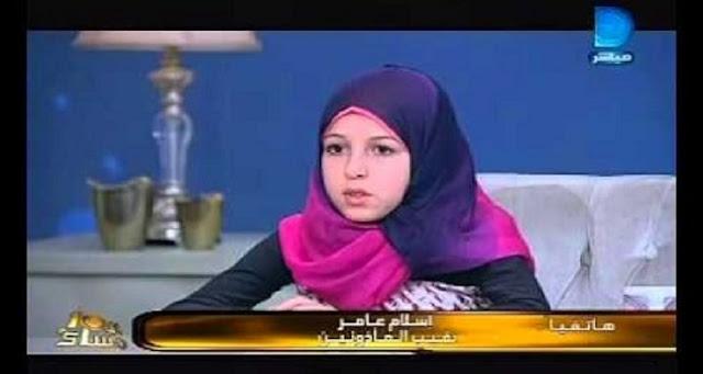 طفلة مصرية عمرها 11 عاما متزوجة سألوها عن الزواج