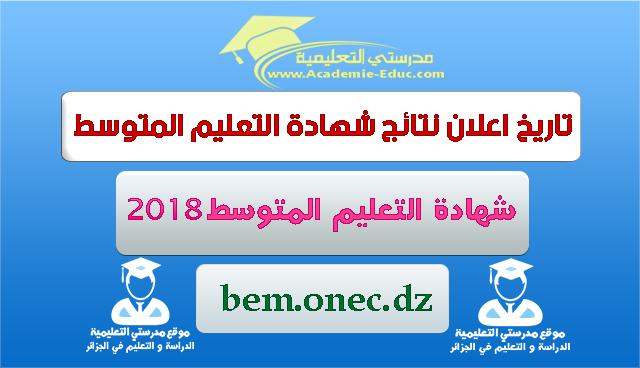تاريخ اعلان نتائج شهادة التعليم المتوسط 2018 bem.onec.dz