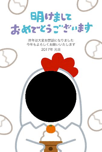 鏡餅を持ったニワトリと卵のイラスト年賀状(酉年)