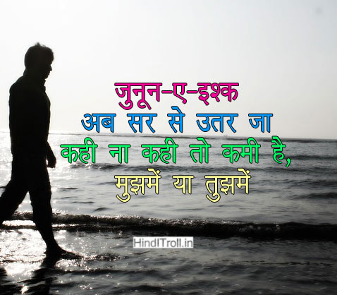 Janune E Ishq Ab Sar Se Utter Ja | Love Hindi Sad Quotes Wallpaper For Facebook And Whatsapp Profile Picture | Sad Hindi Love Commnet Photo