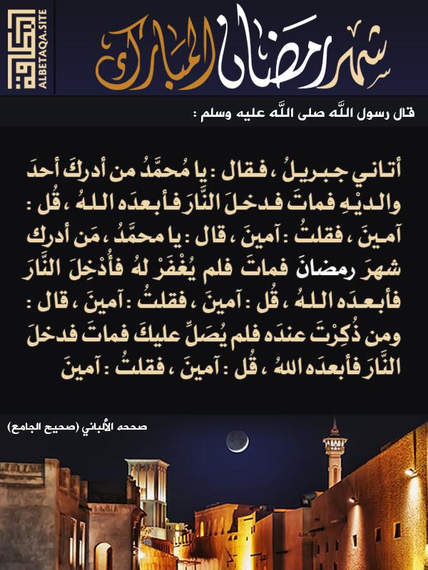 شهر رمضان المبارك من أدرك شهر رمضان فمات نور الهدي القران