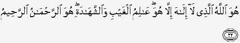 Tafsir Ayat-ayat Ketuhanan (Surat al-Hasyr Ayat 22)