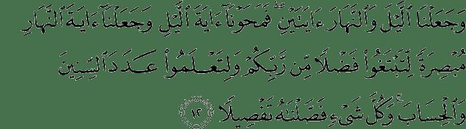 Surat Al Isra' Ayat 12
