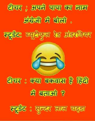 Teacher Student Joke in hindi: Apne Papa Ka Naam English Me Bolo ?