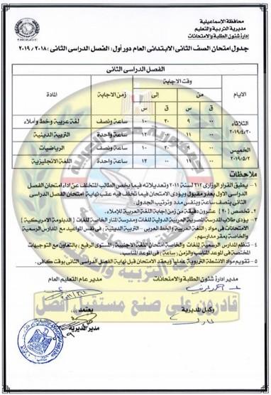 جداول امتحانات محافظة الاسماعيلية اخرالعام 2019 جميع المراحل (الابتدائى والاعدادي والثانوى)