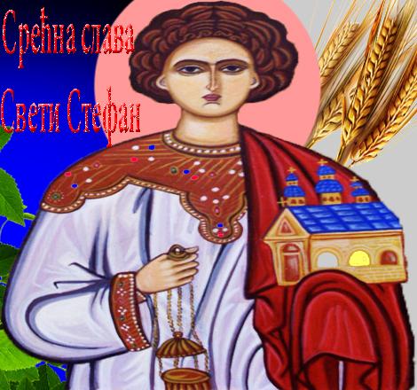 Srećna slava Sveti Stefan