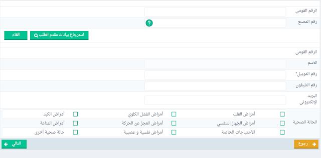 شرح بسيط لـ كيفية تسجيل أسماء الراغبين فى التقديم بقرعة الحج عبر وزارة الداخلية 2018