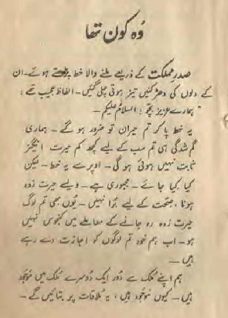 Children Urdu Story