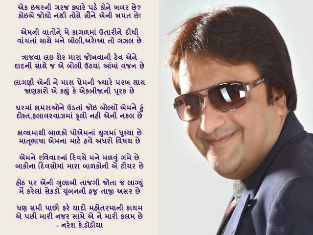 एक इश्वरनी गरज क्यारे पडे कोने खबर छे? Gujarati Gazal By Naresh K. Dodia