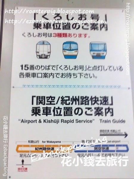 JR天王寺站於15號月台上車 特急KUROSHIO