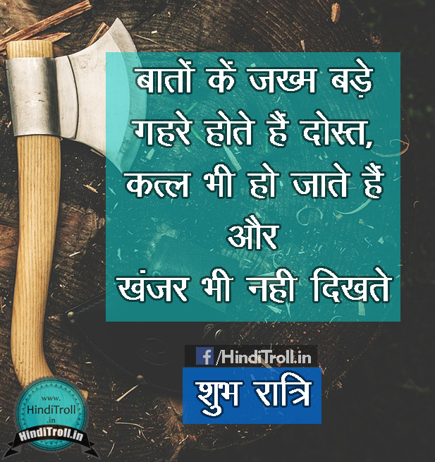 Selfish Peoples Hindi Photo
