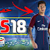 تحميل لعبة كرة القدم FTS 18 بآخر الانتقالات الصيفية والاطقم الجديدة 2018 (جرافيك خرافي) نيمار في باريس سان جيرمان