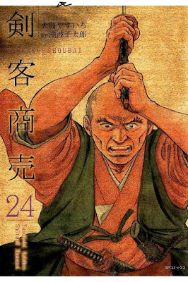 剣客商売 第01-24巻 [Kenkaku Shoubai vol 01-24] rar free download updated daily