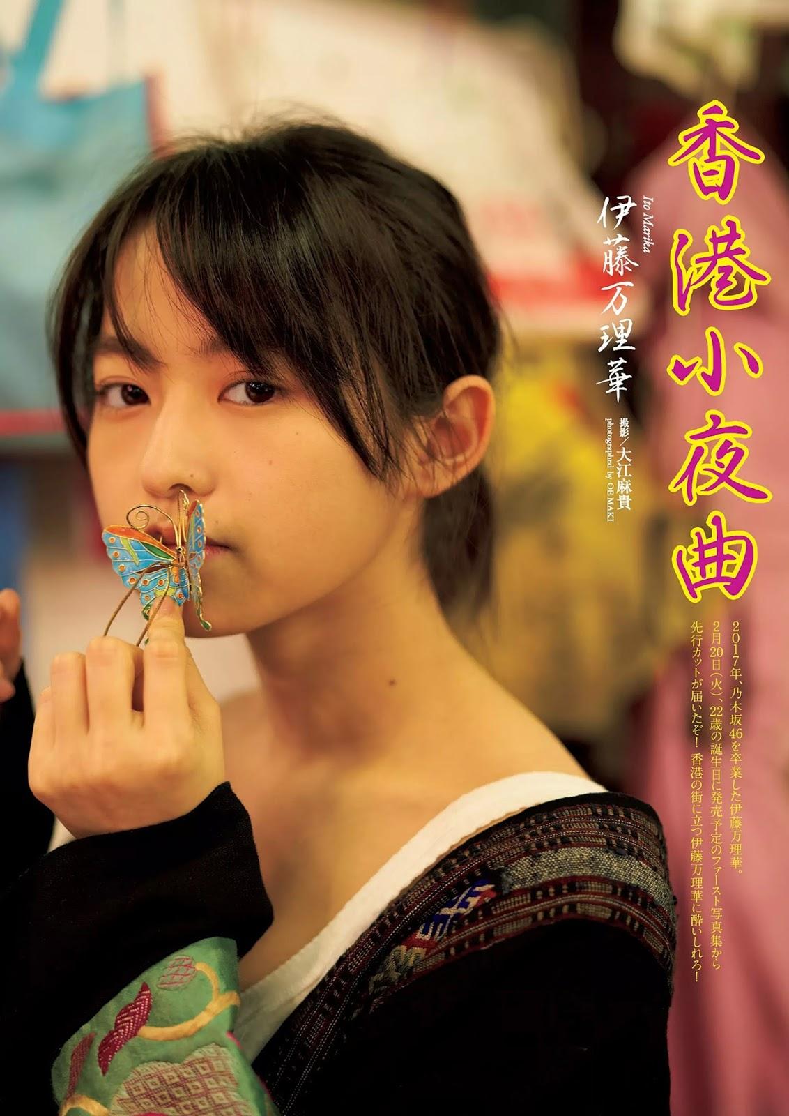 Ito Marika 伊藤万理華, Weekly Playboy 2018 No.03-04 (週刊プレイボーイ 2018年3-4号)