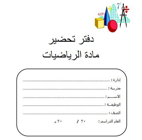 دفتر التحضير الالكتروني الرسمي لمادة الرياضيات جميع المراحل من توجيه الرياضيات