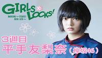 TOKYO FM「SCHOOL OF LOCK!」180117(平手友梨奈)