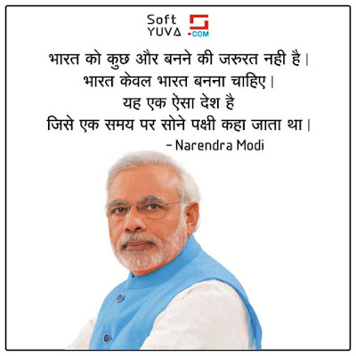Narendra Modi Quotes in Hindi with Images pictures